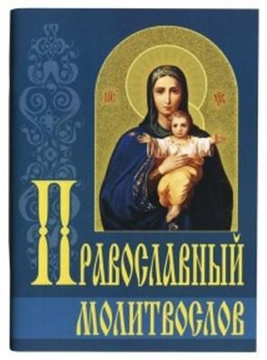 Православный молитвослов на русском языке. Церковно-славянский шрифт.