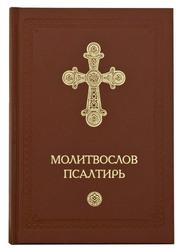 Молитвослов и Псалтирь на церковно-славянском языке. Гражданский шрифт