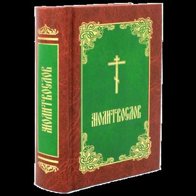 Молитвослов православный, карманный. Гражданский шрифт.