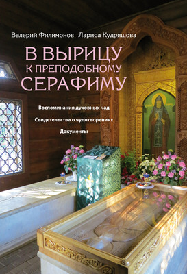 В Вырицу к преподобному Серафиму. В.П. Филимонов, Л. Кудряшова