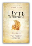 Путь к Жизни для всех, кому даровано родиться человеком. Протоиерей Андрей Ткачев