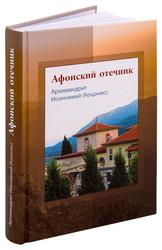 Афонский отечник. Архимандрит Иоанникий (Коцонис).