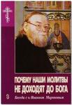 Почему наши молитвы не доходят до Бога. Беседа с о. Иоанном Мироновым
