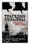 Трагедия Украины. Концлагерь вместо рая