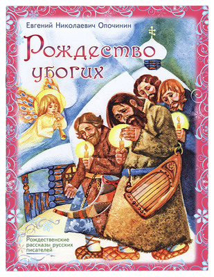 Рождество убогих. Рождественский рассказ. Опочинин Е.Н.