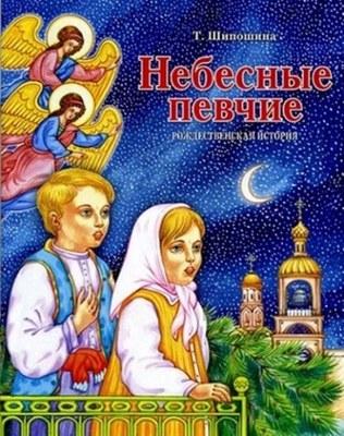 Небесные певчие. Рождественская история. Татьяна Шипошина