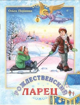Рождественский ларец. Сказка для детей малых и больших. Першина Ольга
