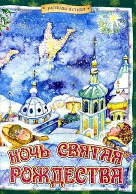 Ночь святая Рождества. Рассказы и стихи.