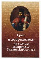Грех и добродетель по учению святителя Тихона Задонского. Павлык Николай, иеромонах
