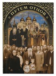 О служении святых Небесному Отечеству и народу. Посадский Н.С.