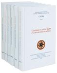 Собрание Слов преподобного Паисия Святогорца (в 6-ти томах)