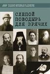 Слепой поводырь для зрячих. Жития новомучеников и исповедников Церкви Русской. Игумен Дамаскин (Орловский)
