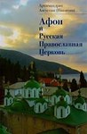 Афон и Русская Православная Церковь. Архимандрит Августин (Никитин)