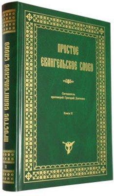 Простое Евангельское слово. Книга III. Составитель протоиерей Григорий Дьяченко.