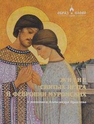 Житие святых Петра и Февронии Муромских в живописи Александра Простева