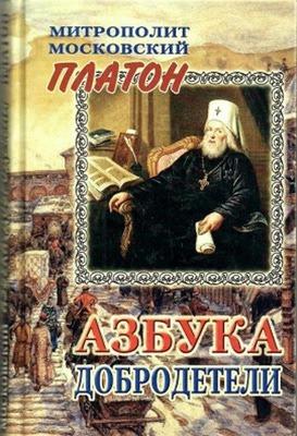 Азбука добродетели. Митрополит Московский Платон.