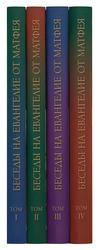 Беседы на Евангелие от Матфея. В 4-х томах. Протоиерей Олег Стеняев
