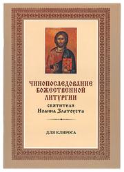 Божественная Литургия святителя Иоанна Златоуста. Для клироса. Составитель Е.С. Меднова