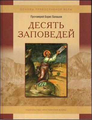 Десять заповедей. Протоиерей Борис Балашов.