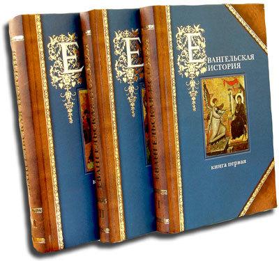 Евангельская история о Боге Слове в 3-х томах. Протоиерей Павел Матвеевский