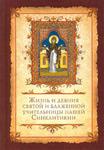 Жизнь и деяния святой и блаженной учительницы нашей Синклитикии