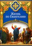 Жизнь по Евангелию. Масленников С. М.