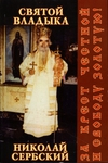 За крест честной и свободу золотую! Святой владыка Николай Сербский