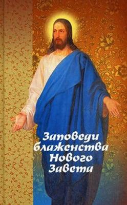 Заповеди блаженства Нового Завета. На примере житийной и патериковой литературы.