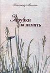 Зарубки на память. Владимир Мельник