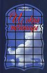 Из окна темницы. Святитель Николай Сербский.