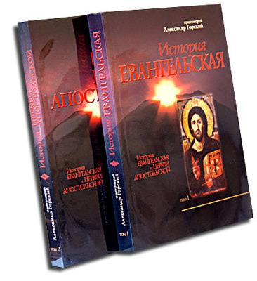 История Евангельская. Протоиерей Александр Горский. В 2-х томах.