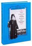 Преподобный Варсонофий Оптинский. Беседы, келейные записки, духовные творения, воспоминания, письма.