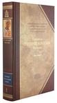Святитель Григорий Богослов. Книга 1. I том полного собрания творений святых Отцов церкви в русском переводе.