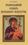Православный словарь церковного искусства В. О. Гусакова