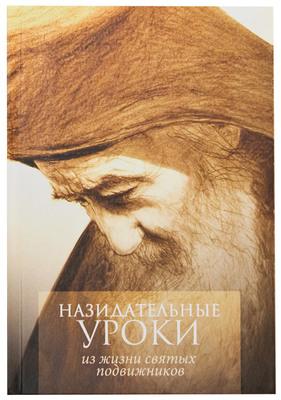Назидательные уроки из жизни святых подвижников