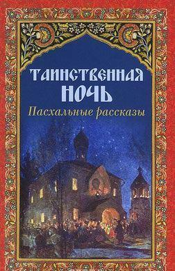 Таинственная ночь. Пасхальные рассказы.