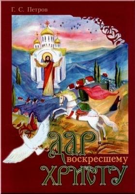 Дар воскресшему Христу. Г. С. Петров