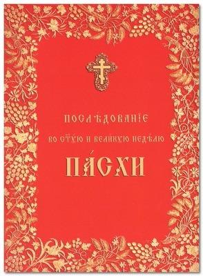 Последование во Святую и Великую неделю Пасхи (на церковно-славянском языке)
