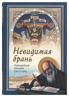 Преподобный Никодим Святогорец. Невидимая брань.