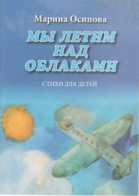 Мы летим над облаками. Стихи для детей. Марина Осипова