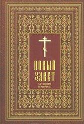 Новый Завет на русском языке. Крупный шрифт.