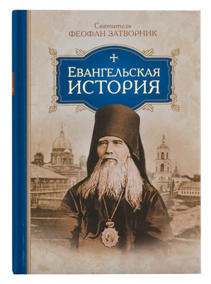 Евангельская история. Святитель Феофан Затворник.