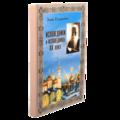 Исповедники и исповедницы ХХ века. Анна Ильинская