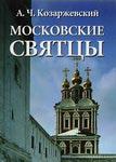 Московские святцы (Православный месяцеслов) Козаржевский А.Ч.