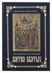 Жития святых. Протоиерей Константин Островский. Православное семейное чтение