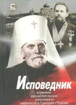 Исповедник. Церковно-просветительская деятельность митрополита Григория (Чукова)