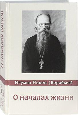 О началах жизни. Игумен Никон (Воробьев) + CD диск. Составитель А. И. Осипов.