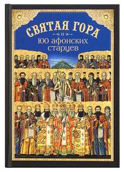 Святая Гора и 100 афонских старцев. Сборник