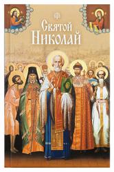 Святой Николай. Комаров И.М.