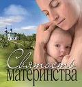 Святость материнства